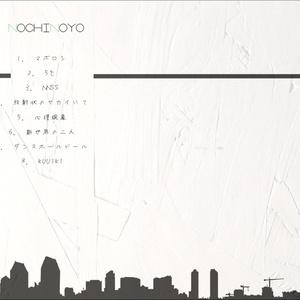 NOCHINOYO  / おかゆ feat.GUMI