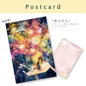 【ポストカード】魔法の章(5種)★H29.12更新