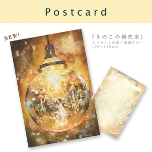 【ポストカード】童話の章(5種)★H29.12更新