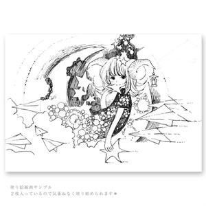 【塗り絵】牡羊座-アーリス-