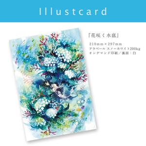 【A4イラストカード】全15種