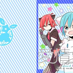 【マスベリ】愛情愛猫【2巻】