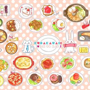 KUOAKAWAIIスケブ・TIME TO EAT!【取置分】