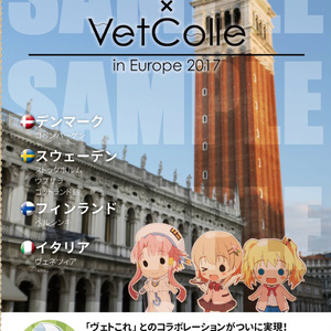 PonaColle x VetColle in Europe 2017