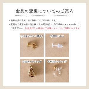 ダイヤふりる耳飾り(加州)
