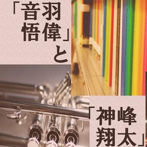 「音羽悟偉」と「神峰翔太」