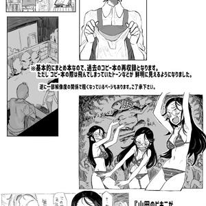 山田のビキニととなりの酒屋さんが世界を救うと信じて!!