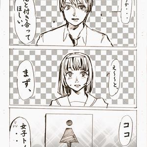 はなちゃんと三途川先生