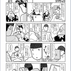 じょ〜ん #7