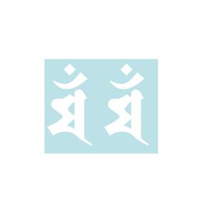 ステッカー 梵字3 マン(卯年)