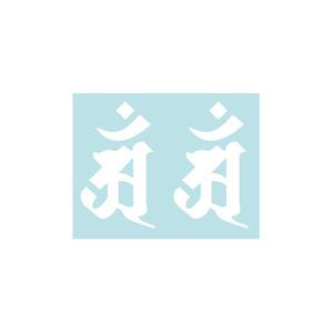 ステッカー 梵字4 アン(辰、巳年)