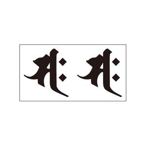 ステッカー 梵字5 サク(午年)