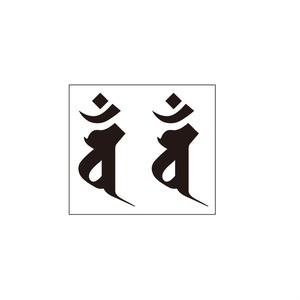 ステッカー 梵字6 バン(未、申年)