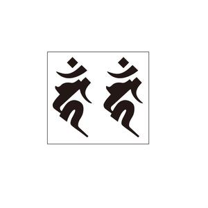 ステッカー 梵字7 カーン(酉年)