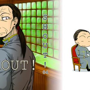 SHOUT! 04