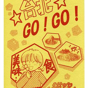 旅行記17 台北★GO!GO!猫空