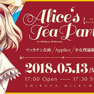 【ライブチケット】アリスのティーパーティー