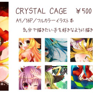 CRYSTAL CAGE