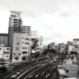 LIVES / 1st Album 「二〇一六」 書き下ろし曲