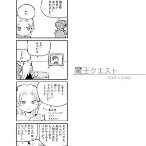 魔王クエスト総集編