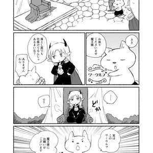 チッピングカムデンの箱庭(前編)