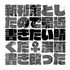 【期間限定】6/17るーしこ突発本