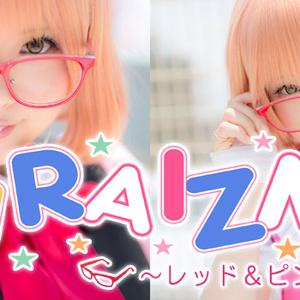 【写真集】MIRAIZM!~レッド&ピンク~(境界/栗山未来)