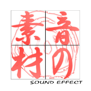 音の素材 SOUND EFFECT VOL.1&2