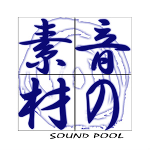 音の素材 SOUND POOL VOL.1&2
