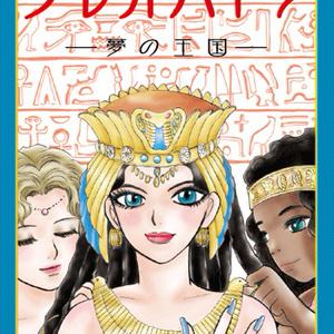 クレオパトラ -夢の王国-