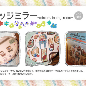 "缶バッジミラー""mirrors in my room"""