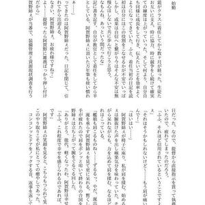 能代日記~3冊目~