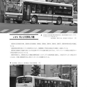 ODAKYU BUS INFO Vol.3(狛江営業所)