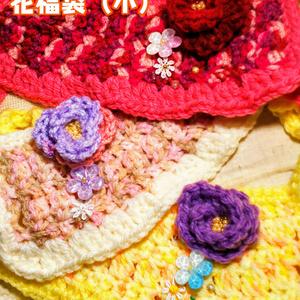 ケープ福袋:花福袋(小)