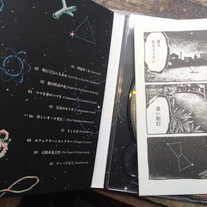 ぼくらはみんなスペーシー (We Are All Spacy) / 谷澤智文 (CD)