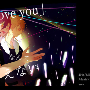 「I love you」なんてきこえない