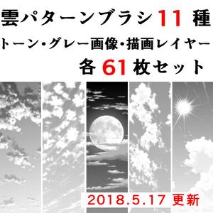 雲フルセット・ブラシ11種&仕上げ済み画像61枚【18.5.17更新】