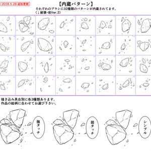 破壊ブラシ・セット【18.5.28更新】