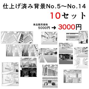 仕上げ済み背景No.5~No.14・10セット【2018.4.19更新】