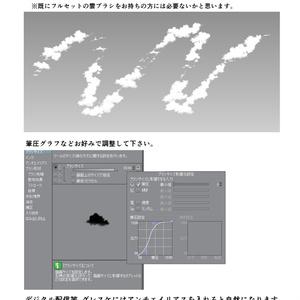 雲ブラシT-1