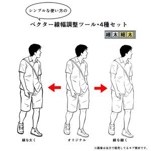 ベクター線幅調整ツール【無料】