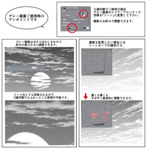 流れ雲・筋雲ブラシ4種&グレー画像8枚セット