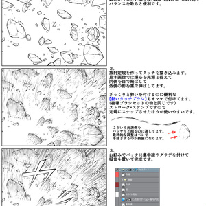 破壊・岩ブラシVer.2