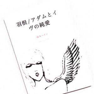 羽根/アダムとイヴの純愛