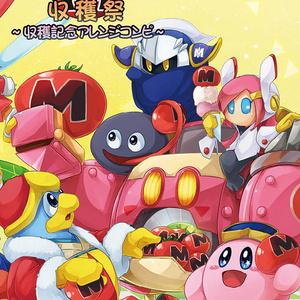第3回マキシムトマト収穫祭 ~収穫記念アレンジコンピ~