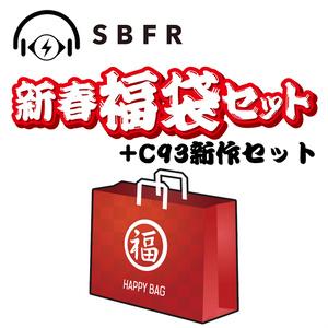 SBFR 2018年福袋 (C93新作セット)