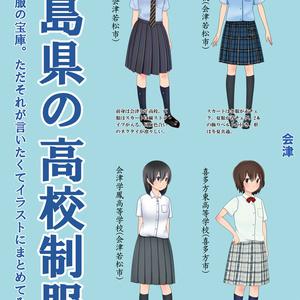 福島県の高校制服-夏服集-
