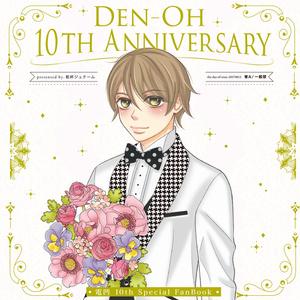 電王 10th Anniversary