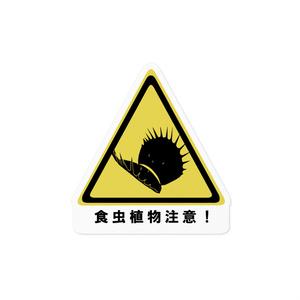 【食虫植物TV特製】 食虫植物注意ステッカー