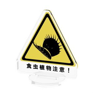 【食虫植物TV特製】食虫植物注意アクリル看板